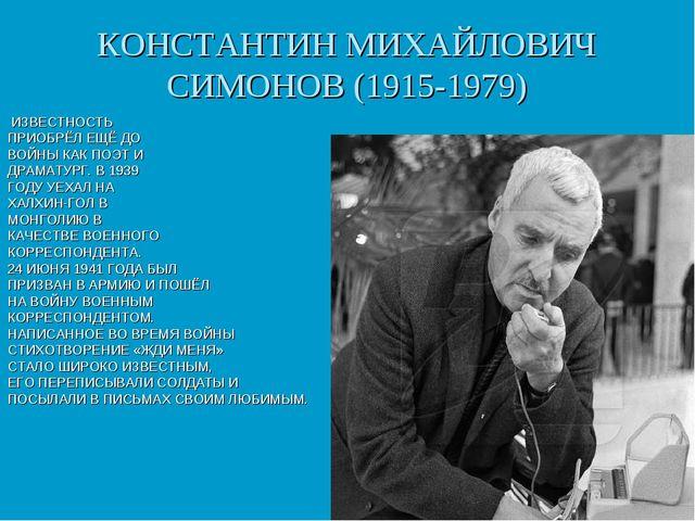 КОНСТАНТИН МИХАЙЛОВИЧ СИМОНОВ (1915-1979) ИЗВЕСТНОСТЬ ПРИОБРЁЛ ЕЩЁ ДО ВОЙНЫ К...