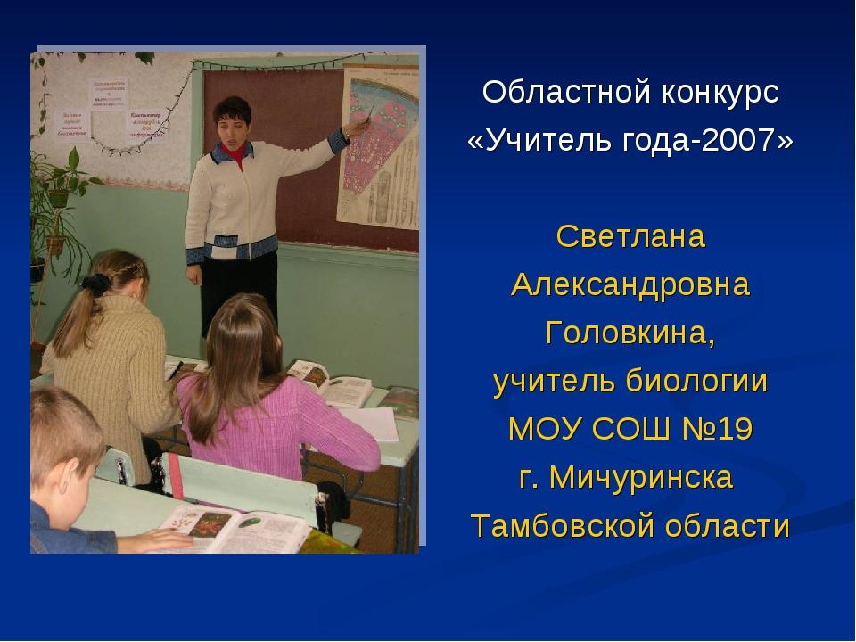 Областной конкурс «Учитель года-2007» Светлана Александровна Головкина, учите...