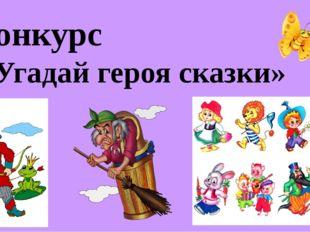 Конкурс «Угадай героя сказки»