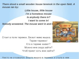 There stood a small wooden house teremok in the open field. A mouse ran by: