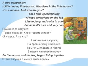 A frog hopped by: -Little house, little house. Who lives in the little house