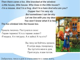 Then there came a fox. She knocked at the window: -Little house, little hous