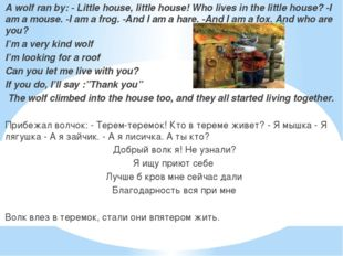 A wolf ran by: - Little house, little house! Who lives in the little house?