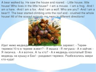 A bear walked by. He saw the house and roared: - Little house, little house!