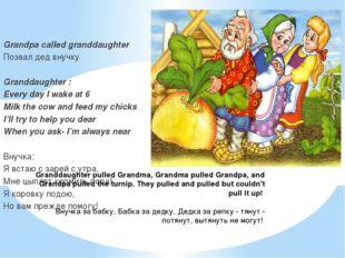 Grandpa called granddaughter Позвал дед внучку Granddaughter : Every day I w