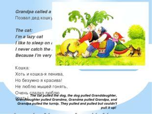 Grandpa called a cat Позвал дед кошку The cat: I'm a lazy cat I like to sleep