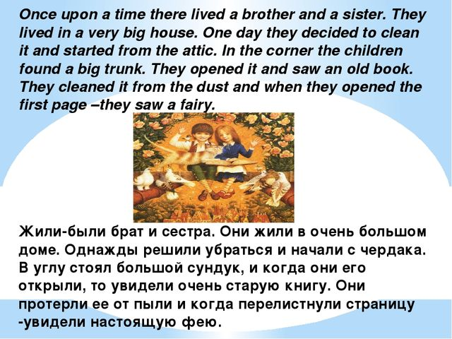 Once upon a time there lived a brother and a sister. They lived in a very big...