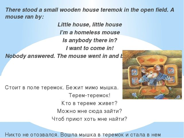 There stood a small wooden house teremok in the open field. A mouse ran by:...