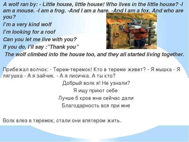 A wolf ran by: - Little house, little house! Who lives in the little house?...