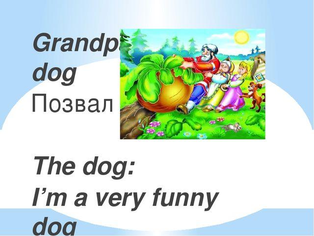 Grandpa called a dog Позвал дед Жучку The dog: I'm a very funny dog I can j...