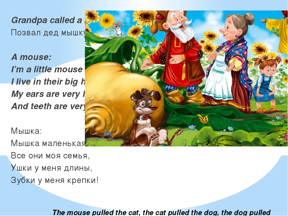 Grandpa called a mouse Позвал дед мышку A mouse: I'm a little mouse I live in...