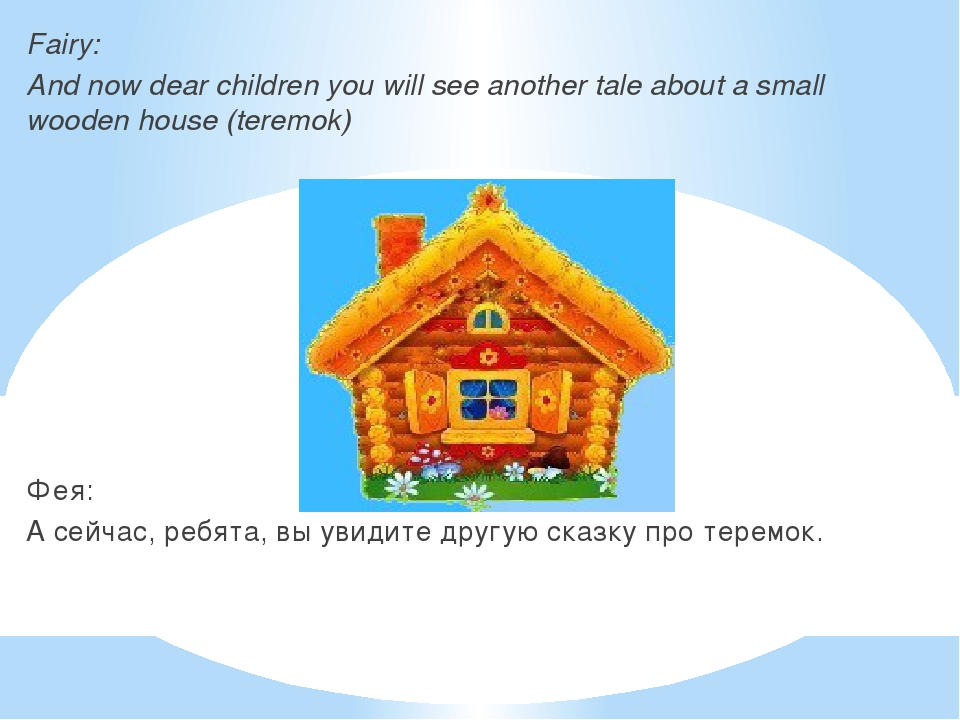 Fairy: And now dear children you will see another tale about a small wooden...
