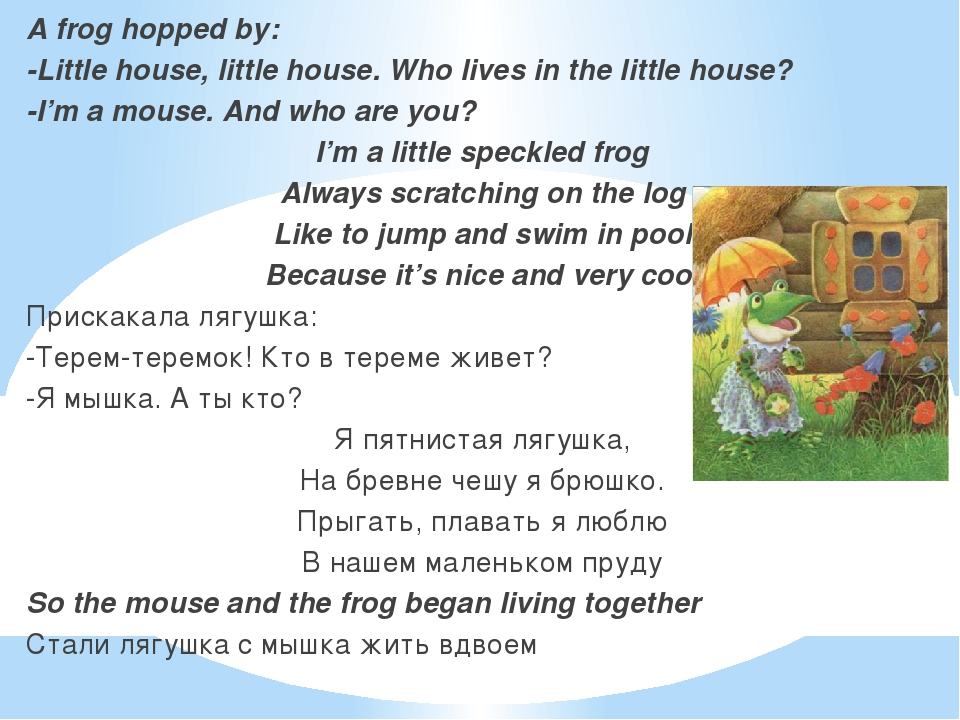 A frog hopped by: -Little house, little house. Who lives in the little house...