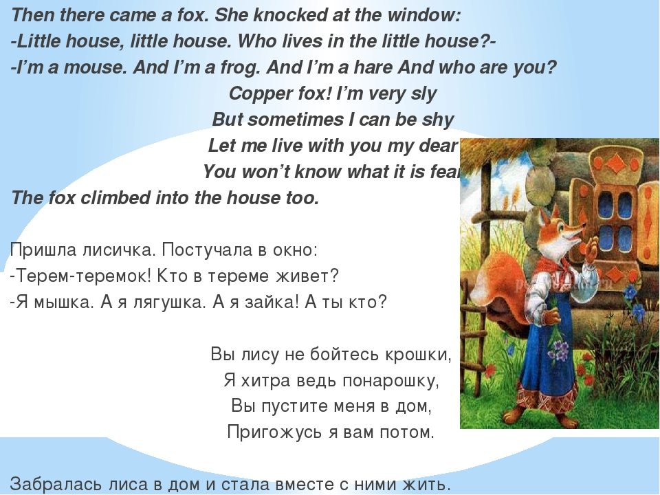 Then there came a fox. She knocked at the window: -Little house, little hous...