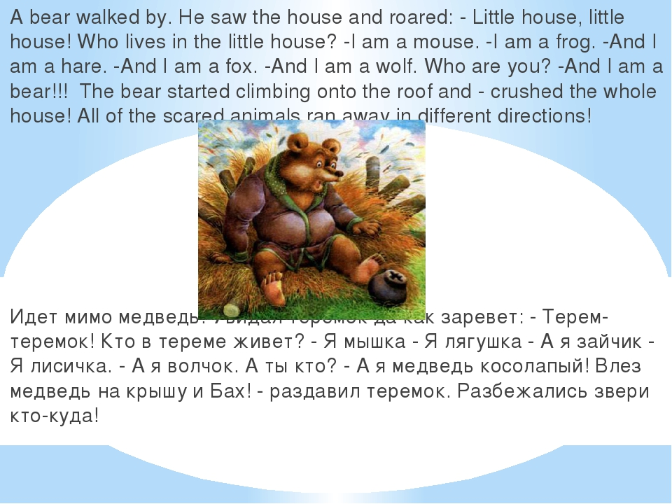 A bear walked by. He saw the house and roared: - Little house, little house!...