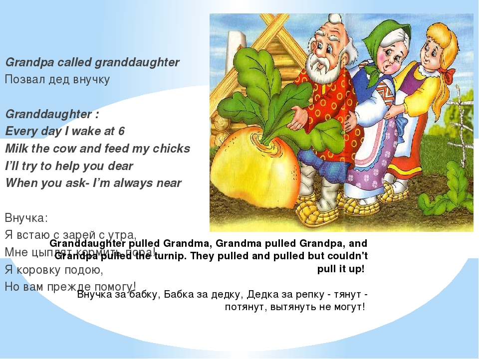 Grandpa called granddaughter Позвал дед внучку Granddaughter : Every day I w...