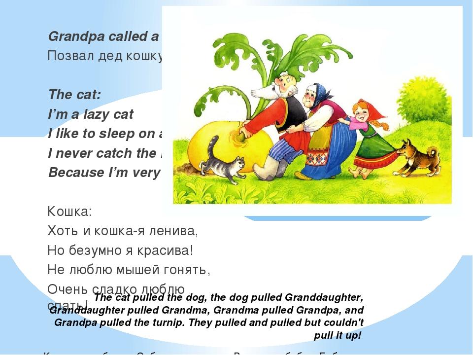 Grandpa called a cat Позвал дед кошку The cat: I'm a lazy cat I like to sleep...