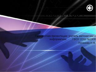 Thank You ! Разработчик презентации: учитель математики и информатики ГБОУ СО