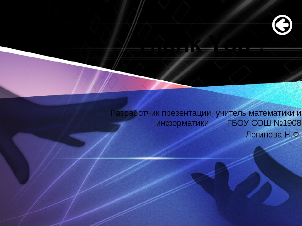 Thank You ! Разработчик презентации: учитель математики и информатики ГБОУ СО...
