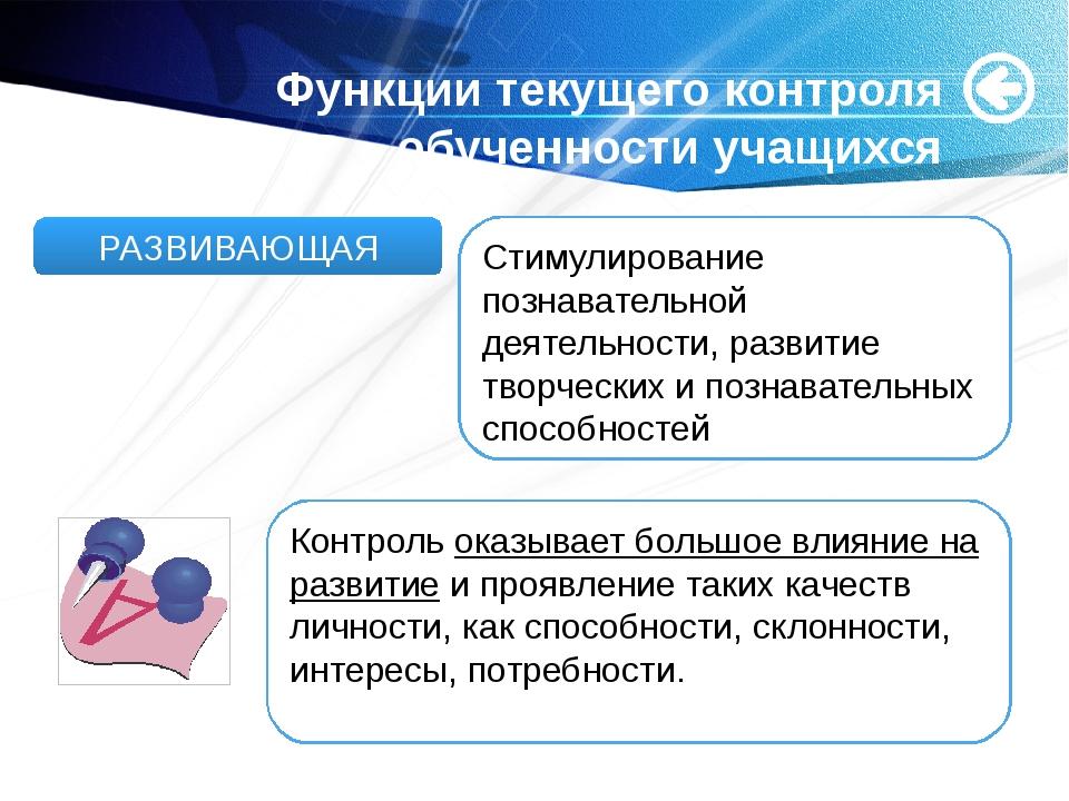 Функции текущего контроля обученности учащихся РАЗВИВАЮЩАЯ Стимулирование по...