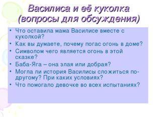 Василиса и её куколка (вопросы для обсуждения) Что оставила мама Василисе вме