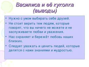 Василиса и её куколка (выводы) Нужно с умом выбирать себе друзей. Не стоит ве