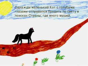 Однажды маленький Кот с голубыми глазами отправился бродить по свету в поиска