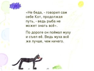 «Не беда, - говорил сам себе Кот, продолжая путь, - ведь рыба не может знать
