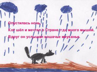Опустилась ночь. Кот шёл и мечтал о Стране, где много мышей. Вдруг он услышал