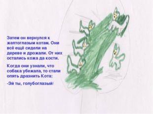 Затем он вернулся к желтоглазым котам. Они всё ещё сидели на дереве и дрожали