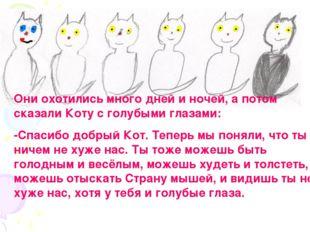 Они охотились много дней и ночей, а потом сказали Коту с голубыми глазами: -С