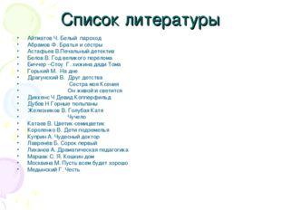 Список литературы Айтматов Ч. Белый пароход Абрамов Ф. Братья и сёстры Астафь