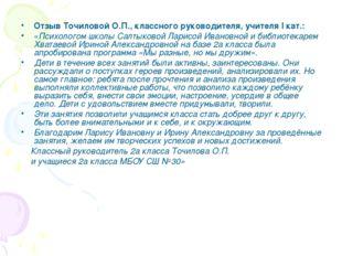 Отзыв Точиловой О.П., классного руководителя, учителя I кат.: «Психологом шко