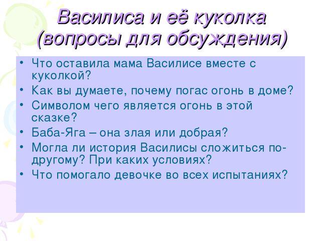 Василиса и её куколка (вопросы для обсуждения) Что оставила мама Василисе вме...