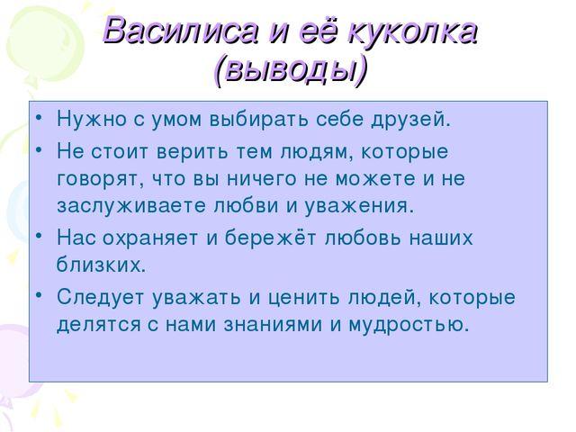 Василиса и её куколка (выводы) Нужно с умом выбирать себе друзей. Не стоит ве...