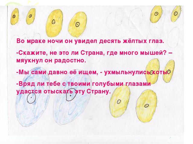 Во мраке ночи он увидел десять жёлтых глаз. -Скажите, не это ли Страна, где м...