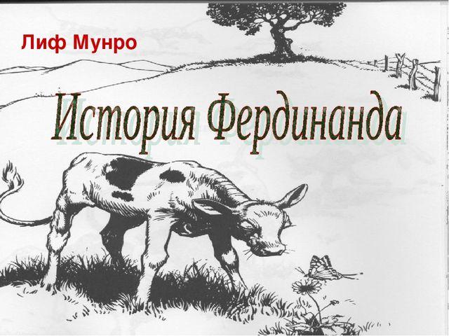 Лиф Мунро
