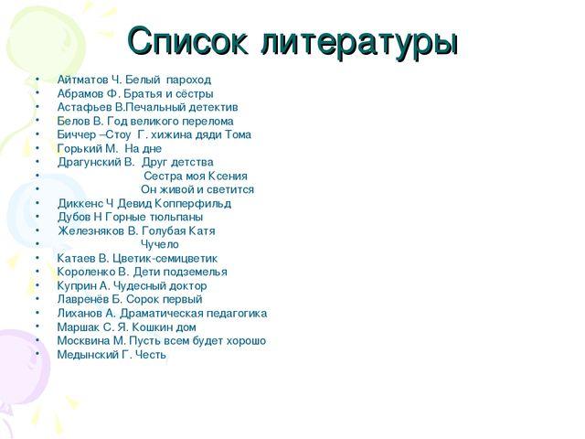 Список литературы Айтматов Ч. Белый пароход Абрамов Ф. Братья и сёстры Астафь...