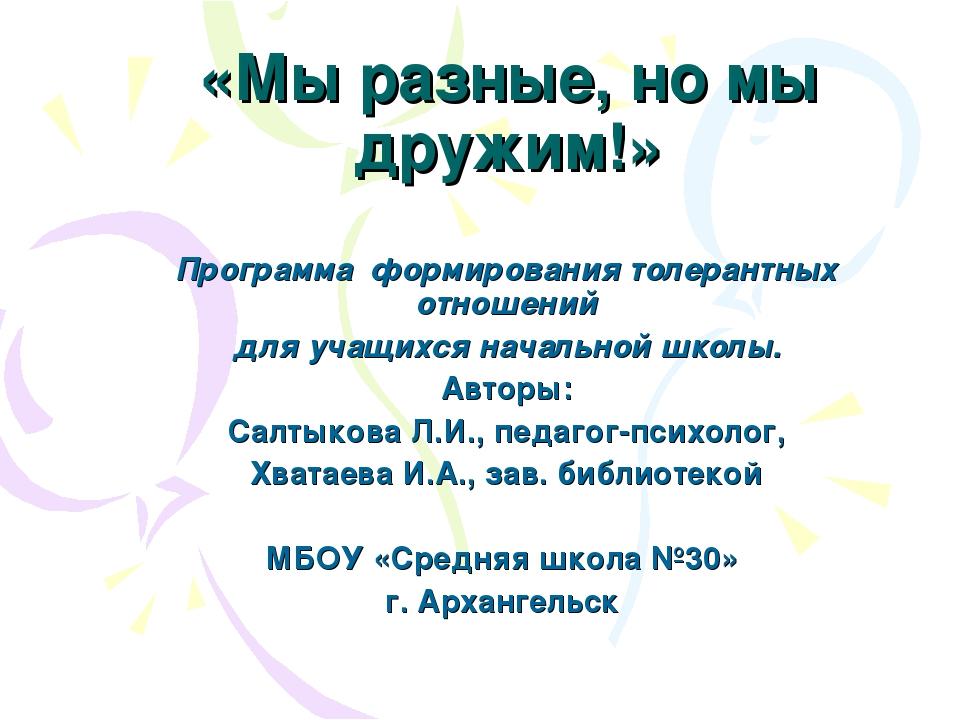 «Мы разные, но мы дружим!» Программа формирования толерантных отношений для у...