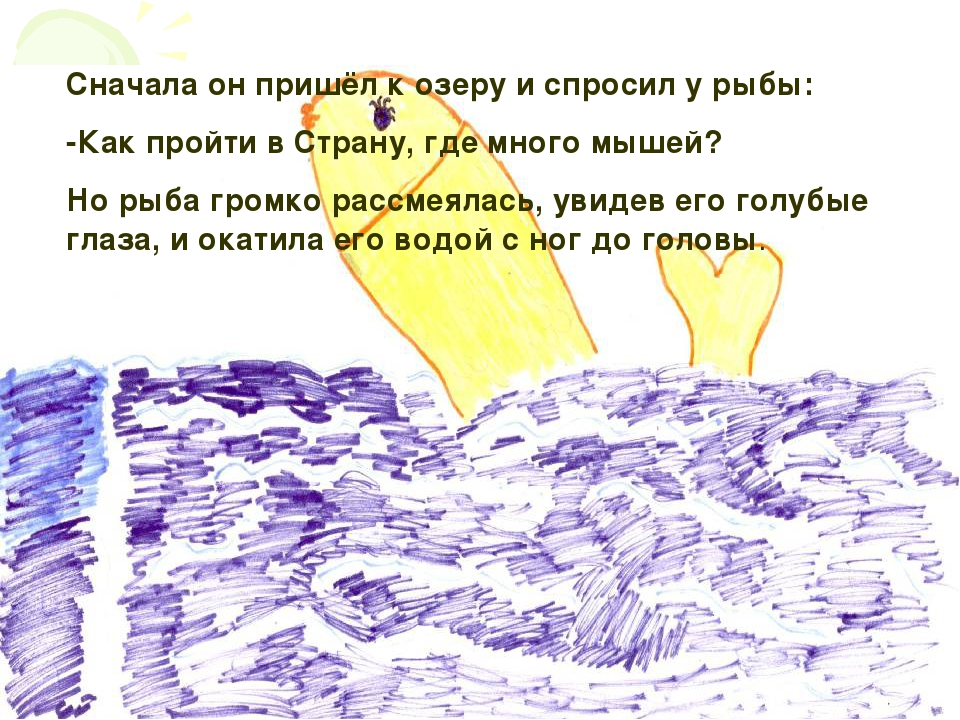 Сначала он пришёл к озеру и спросил у рыбы: -Как пройти в Страну, где много м...