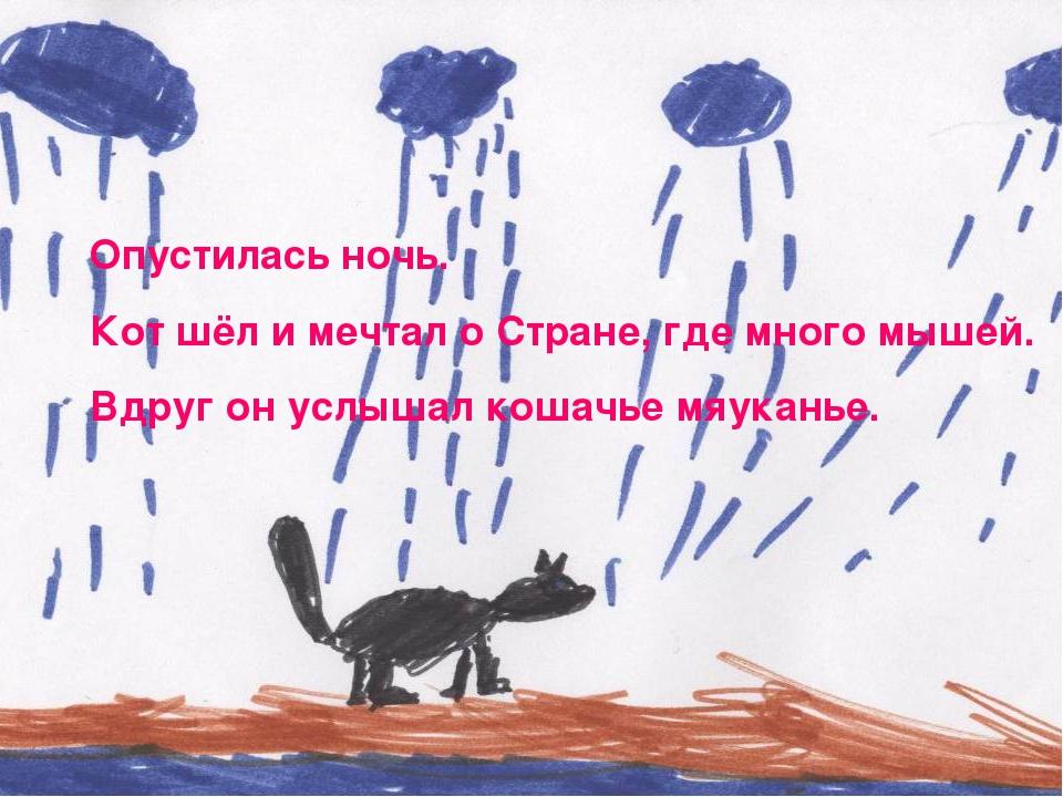 Опустилась ночь. Кот шёл и мечтал о Стране, где много мышей. Вдруг он услышал...