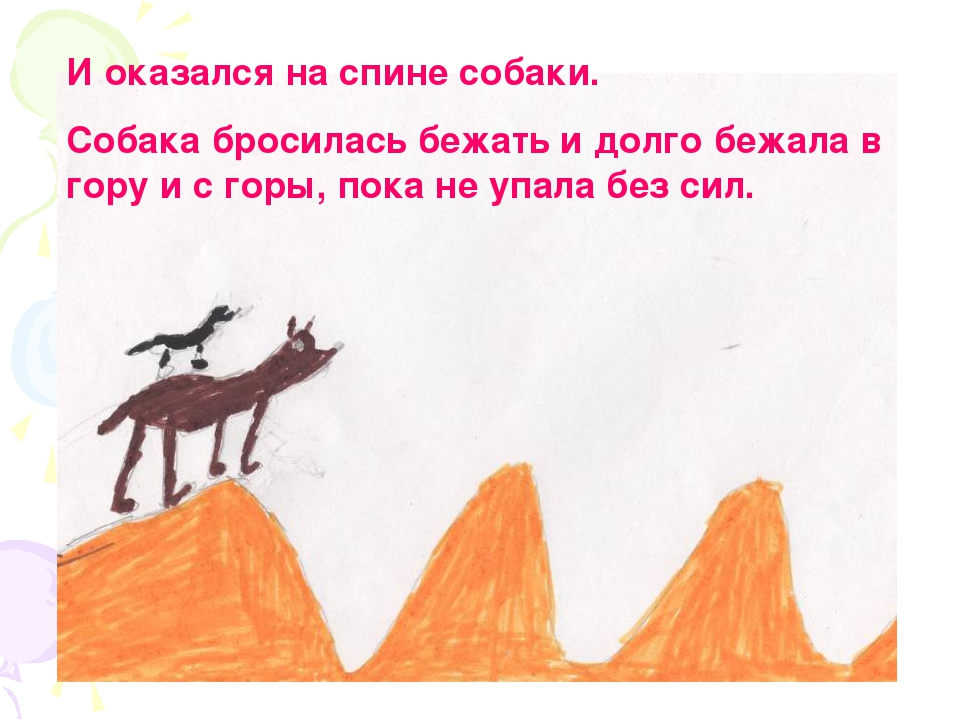 И оказался на спине собаки. Собака бросилась бежать и долго бежала в гору и с...