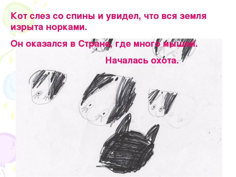Кот слез со спины и увидел, что вся земля изрыта норками. Он оказался в Стран...