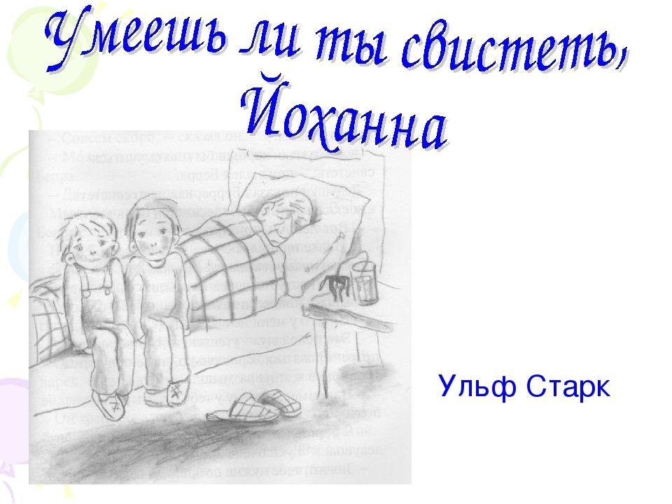 Ульф Старк