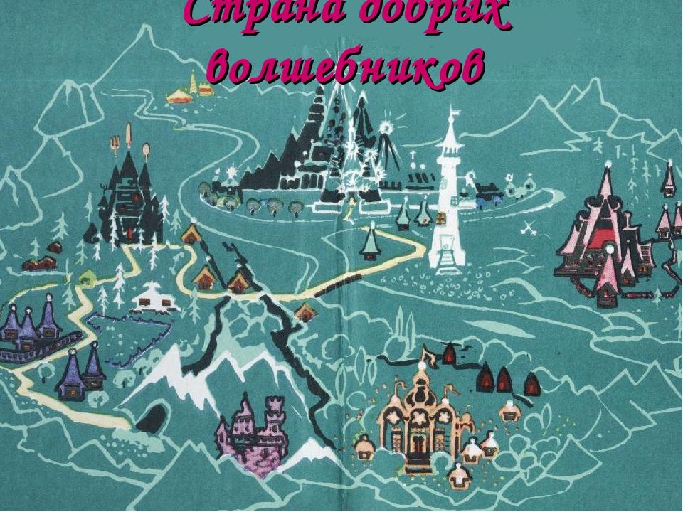 Страна добрых волшебников