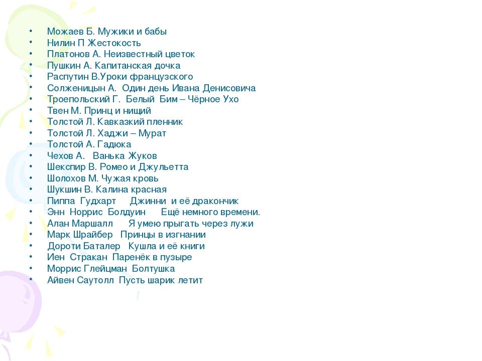 Можаев Б. Мужики и бабы Нилин П Жестокость Платонов А. Неизвестный цветок Пуш...