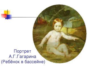 Портрет А.Г.Гагарина (Ребёнок в бассейне)