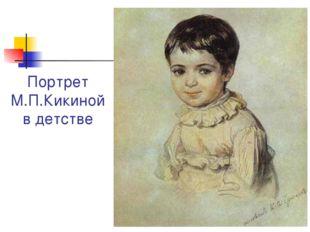 Портрет М.П.Кикиной в детстве