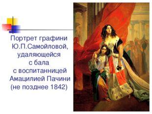 Портрет графини Ю.П.Самойловой, удаляющейся с бала с воспитанницей Амацилией