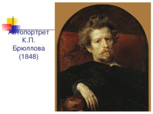 Автопортрет К.П. Брюллова (1848)